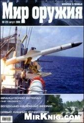 Журнал Мир оружия №8 2006