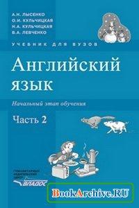Книга Английский язык. Начальный этап обучения. В 2 ч. Часть 2: учебник для вузов