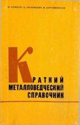 Книга Краткий металловедческий справочник