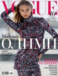 Журнал Vogue №2 2014  Россия