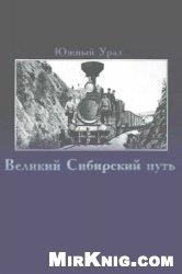 Книга Южный Урал. Великий Сибирский путь