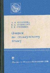 Книга Очерки по селькупскому языку