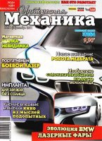 Книга Интересная механика №11 (ноябрь 2011) pdf 28,9Мб