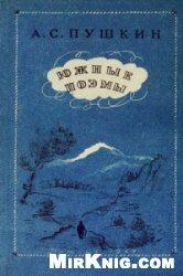 Книга Южные поэмы