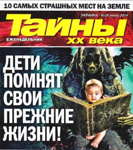 Журнал: Тайны XX века №26 [Украина] (июль 2014)