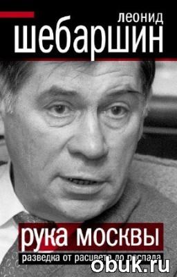 Книга Леонид Шебаршин - Рука Москвы. Разведка от расцвета до распада