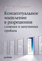 Книга Концептуальное мышление в разрешении сложных и запутанных проблем