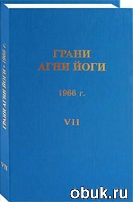 Книга Борис Абрамов - Грани Агни Йоги 1966 г. (Аудиокнига)