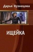 Книга Ищейка