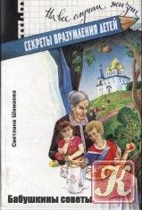 Книга Секреты вразумления детей. Бабушкины советы