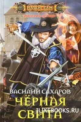 Книга Сахаров Василий - Черная свита