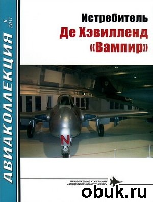 Авиаколлекция №6 2011. Истребитель Де Хэвилленд ''Вампир''
