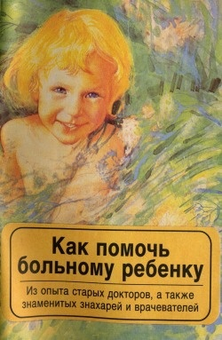 Книга Морозова О. Как помочь больному ребенку