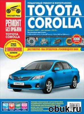 Toyota Corolla / Auris: Руководство по эксплуатации, техническому обслуживанию и ремонту