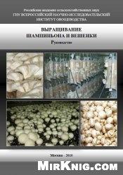 Книга Выращивание шампиньона и вешенки (руководство)