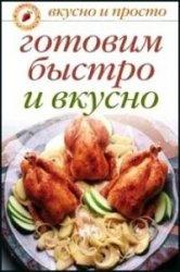 Книга Готовим быстро и вкусно