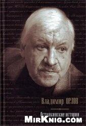 Книга Останкинские истории