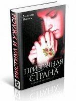 Книга Призрачная страна fb2, epub, pdf, rtf, txt 8,05Мб