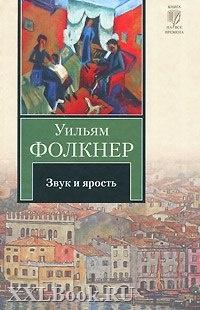 Книга Звук и ярость