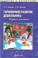 Книга Гармоничное развитие дошкольника: Игры и занятия doc 12,4Мб