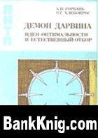 Книга Демон Дарвина. Идея оптимальности и естественный отбор pdf в архиве 1,28Мб