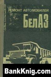 Книга Ремонт автомобилей БелАЗ djvu 5,2Мб