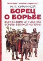 Книга Борец о борьбе. Философия и практика борьбы великой империи djvu 14,65Мб
