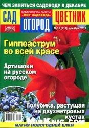 Журнал Сад, огород, цветник №12 2012