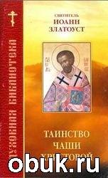 Святитель Иоанн Златоуст. Таинство Чаши Христовой