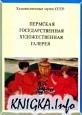 Книга Пермская государственная художественная галерея