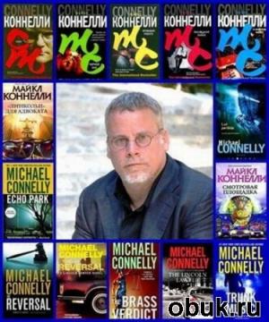 Книга Коннелли Майкл. Собрание сочинений в 20 томах