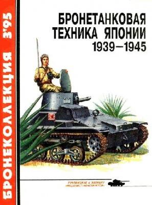 Книга Бронетанковая техника Японии 1939-1945