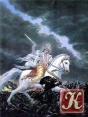 Книга Власов Евгений. Шри Калки Пурана