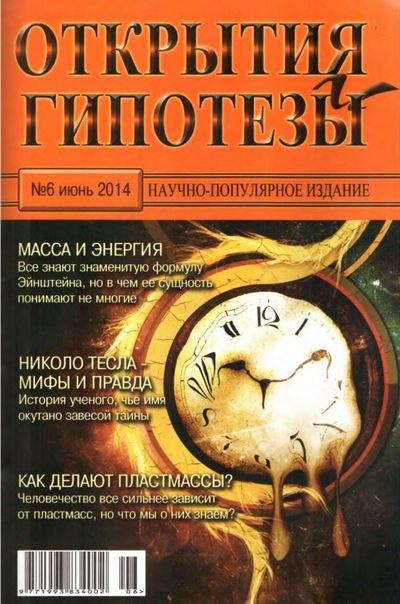 Книга Журнал:  Открытия и гипотезы №6 (июнь 2014)