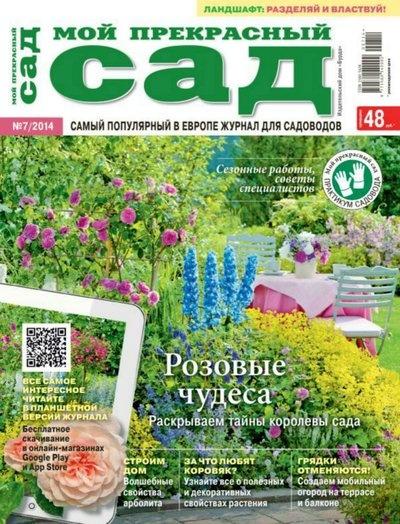 Книга Журнал:  Мой прекрасный сад № 7 [Россия] (июль 2014)