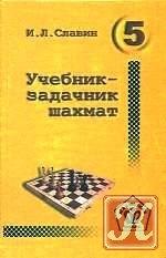 Книга «Учебник — задачник шахмат», кн. 5