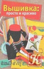 Книга Рукоделие: модно и просто Спецвыпуск №1 2011 Вышивка: просто и красиво