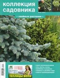 Журнал Коллекция садовника №15 2010. Хвойные растения