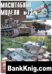 Журнал Масштабные модели № 73