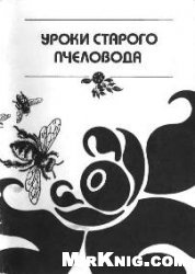 Книга Уроки старого пчеловода