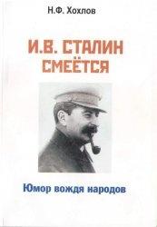Книга И.В.Сталин смеётся. Юмор вождя народов