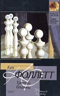 Книга Кен Фоллетт Третий близнец