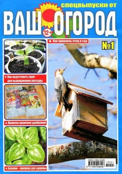 Книга Журнал: Ваш огород. Спецвыпуск №1 (январь 2015)