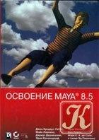 Книга Освоение Maya 8.5