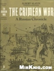 Книга The Crimean War: A Russian Chronicle