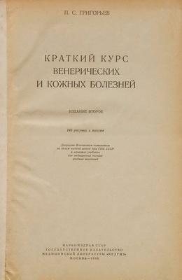 Книга Краткий курс венерических и кожных болезней