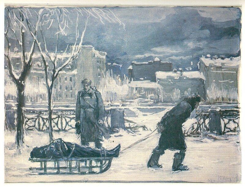 Ю. Непринцев. Блокада. 1943.
