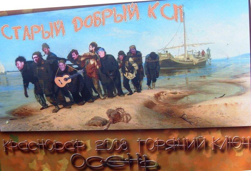 11 октября 2008, под Горячим Ключом, на слёте (180).JPG