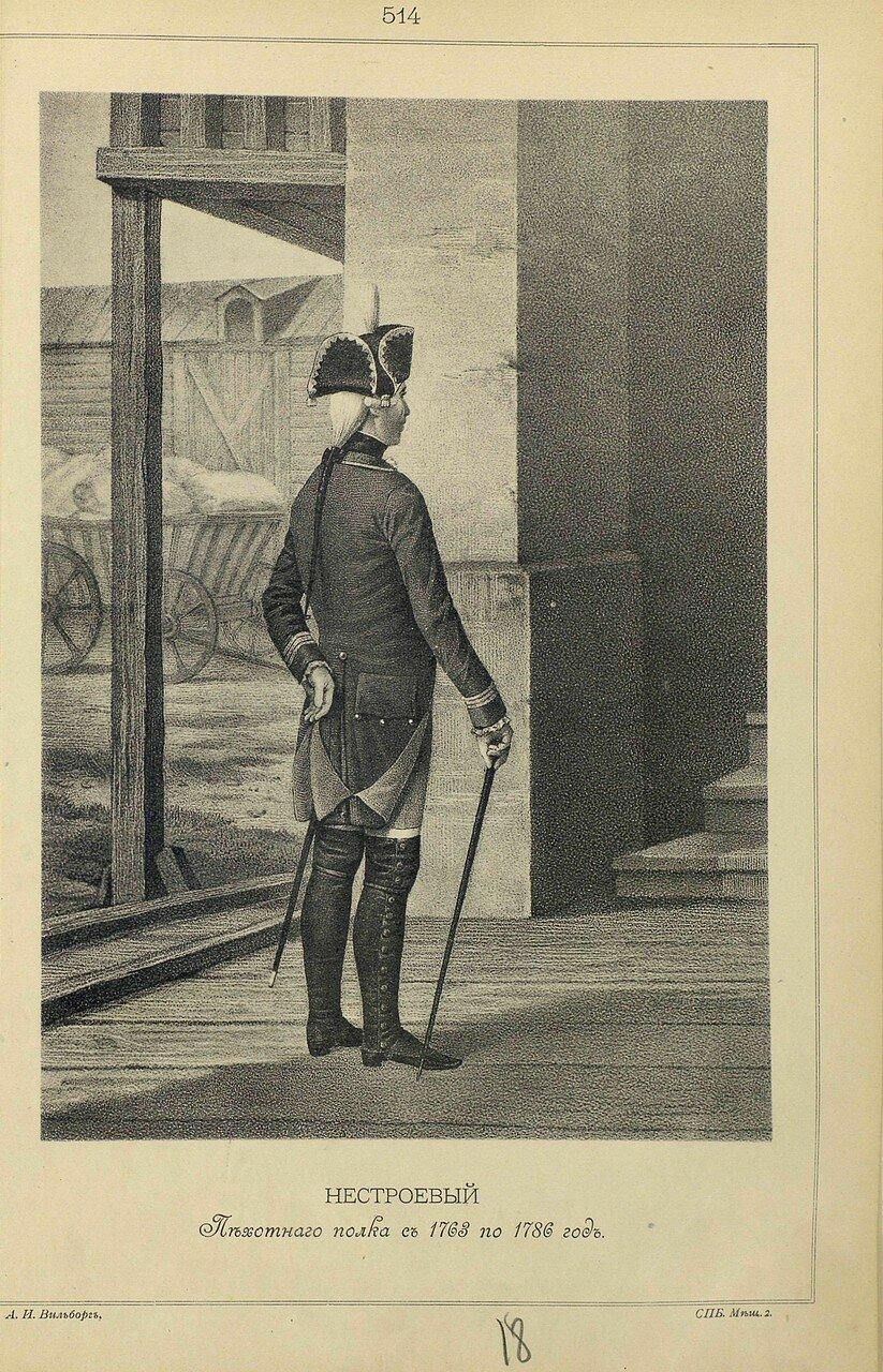 514. НЕСТРОЕВОЙ Пехотного полка с 1763 по 1786 год.