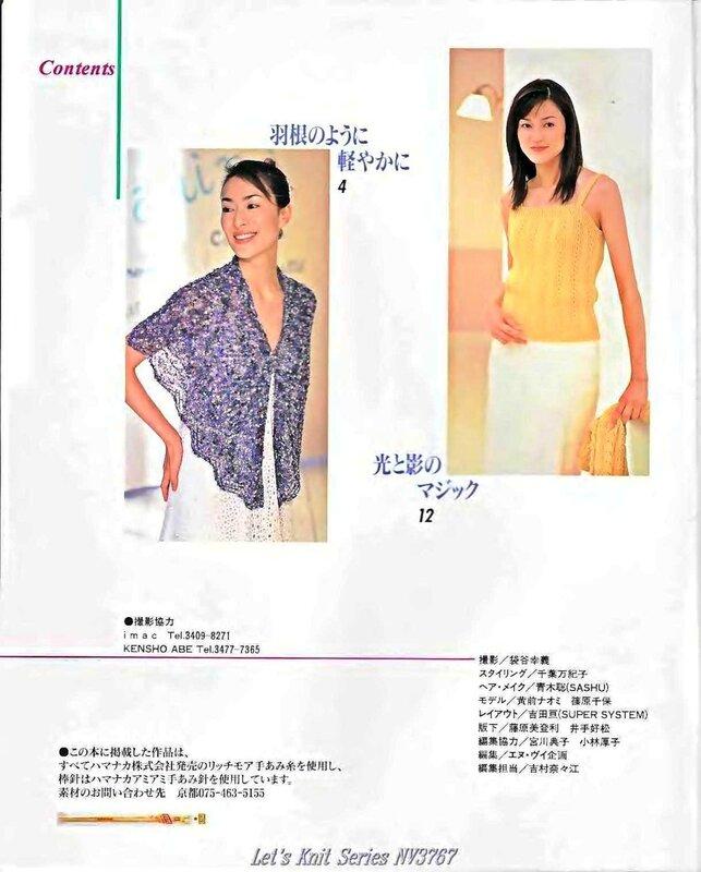 Let's knit series NV3767 1999 sp-kr_2